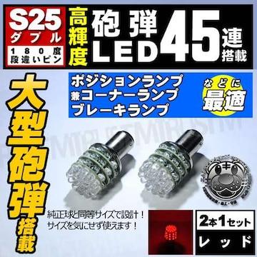LED S25 ダブル 大型砲弾 45連 レッド 段違い 平行ピン BAY15d エムトラ