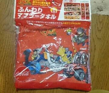 ジャンプ 50周年 コカ・コーラ ふんわりマフラータオル