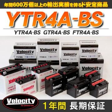 ▲バイクバッテリー GTR4A-BS YTR4A-BS FTR4A-BS  【A1】