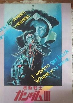 機動戦士ガンダム�Vめぐりあい宇宙 映画パンフレット