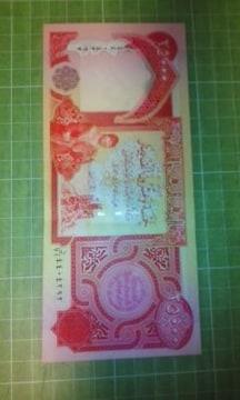 イラク25000ディナール紙幣♪