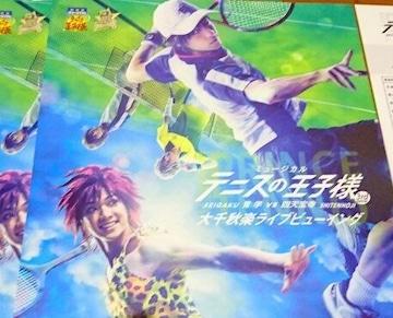 ミュージカル『テニスの王子様』3rdフライヤー5枚,ライブビューイング