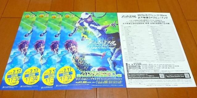 ミュージカル『テニスの王子様』3rdフライヤー5枚,ライブビューイング < ホビーの