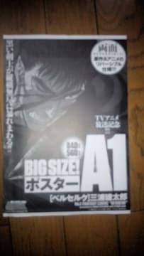 ベルセルク 原作&アニメ 両面A1ポスター 三浦健太郎
