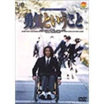 ■DVD『24時間テレビドラマ 勇気ということ』堂本光一