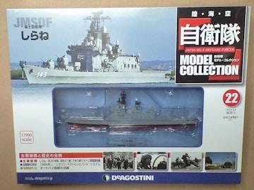 自衛隊モデルコレクション22 海上自衛隊 護衛艦 しらね
