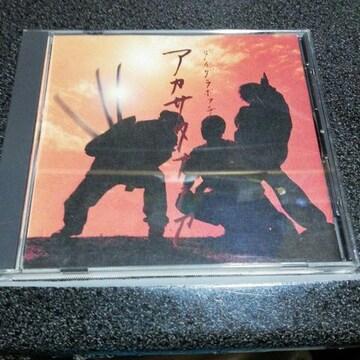 CD「ダイダラボッチ/アカサタナノ刀」
