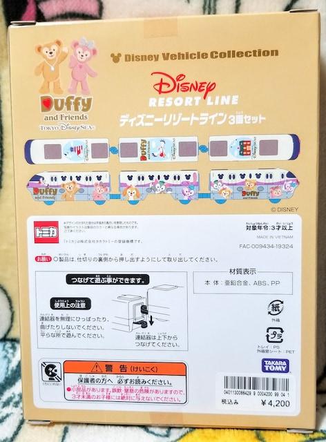 TDS×トミカ☆ダッフィー&フレンズ【ディズニーリゾートライン】3両セット < ホビーの