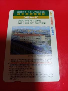 阪急阪神株主回数乗車券3回分 切手ok  送料込み