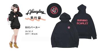 ●【WEGOコラボ第2弾】美竹蘭(Afterglow)×BIGパーカー●