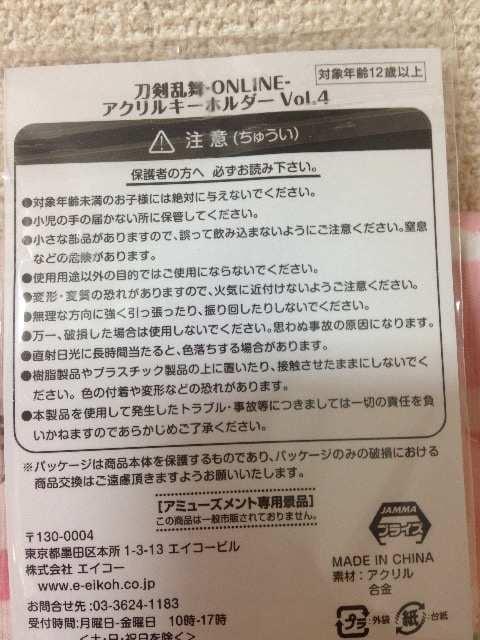 刀剣乱舞 アクリルキーホルダーvol.4【鶴丸国永】 < アニメ/コミック/キャラクターの