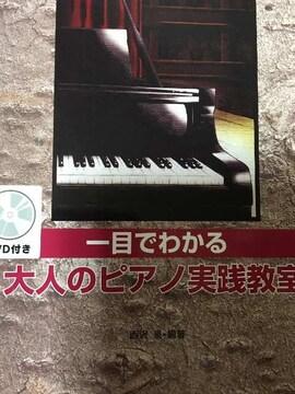 サーベル社☆大人のピアノ実践教室☆DVDなし