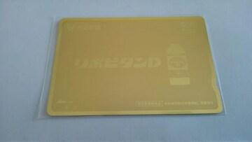 リポビタンD オリジナルQUOカード 500円分 ゴールド 当選品