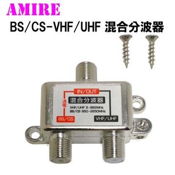 地デジ BS CS波の混合-分波用▽アンテナ混合分波器 全端子通電ネジ付