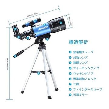 携帯から動画や写真が撮れ天体観測が楽しくなります
