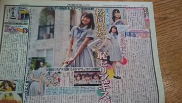 HKT48「松岡はな」2017.8.2 大阪スポーツ 1枚