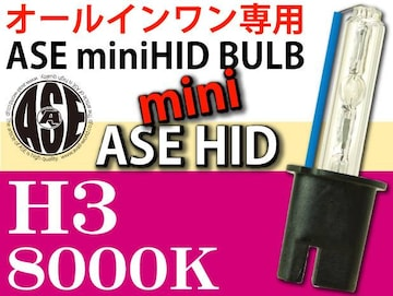 ASE HIDバーナーH3 35W8000Kオールインワン用1本 as9013bu8K