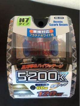 REMIX スパークビーム H7用5200K(ケルビン) RS-277 開封済未使用
