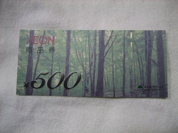 【送料無料】イオン商品券 (ギフト券) 500円分 ポイント消化に