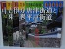週刊 日本の街道 No.36+No.37+No.38+No.39+No.40 [5冊セット