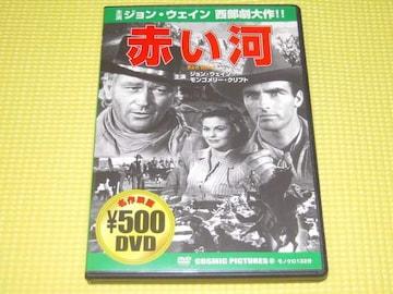 DVD★即決★赤い河★132分★国内正規品