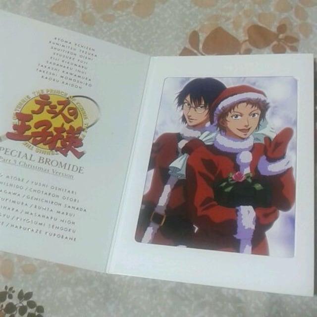 テニスの王子様スペシャルブロマイドPart.3【忍足・芥川*氷帝】  < トレーディングカードの