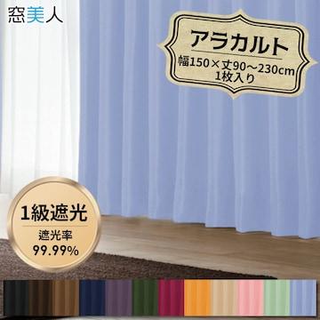 高級遮光1級カーテン! 幅150×丈190cm PBL 1枚【窓美人】