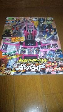 ガンバライド/ウルトラファンブック¥50スタ