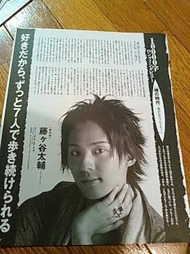 Myojo Kis-My-Ft2 藤ヶ谷太輔くん裸の時代10000字インタビュー