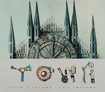 即決 ゆず TOWA (2CD+DVD+スペシャルフォトブック) 初回限定盤