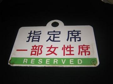 ★指定席(一部女性席)/指定席禁煙(同じ)レターパック込み