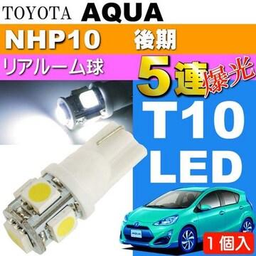 アクア リアルームランプ T10 LED 5連砲弾型 ホワイト1個 as02