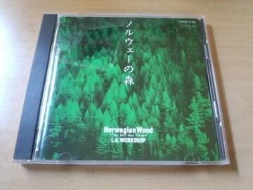 L.A.ワークショップCD「ノルウェーの森」ビートルズ●