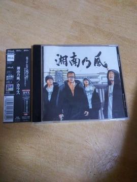 ★【CD】 湘南乃風 カラス★