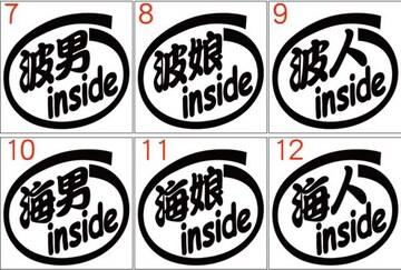 サーフィン系inside カッティングステッカー(6種中2選択)