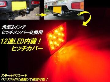 ヒッチメンバーのシーズンオフに!12v/赤色LED内蔵ヒッチカバー