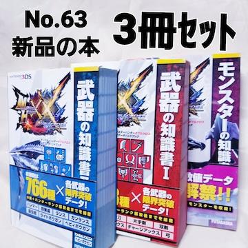No.63【モンスターハンター 新品の本】3冊セット【レターパックプラス送料 ¥520】