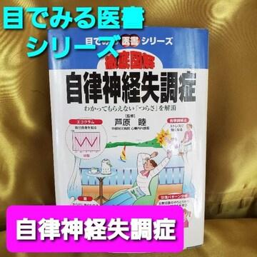 送込み★目でみる医書シリーズ自律神経失調症本★定価¥1.200