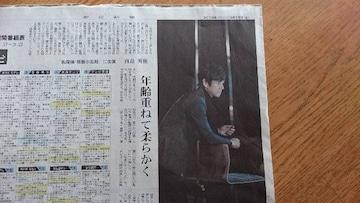 「西島秀俊」20193.16 朝日新聞 1枚