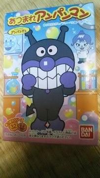 あつまれアンパンマン☆バイキンマン 32