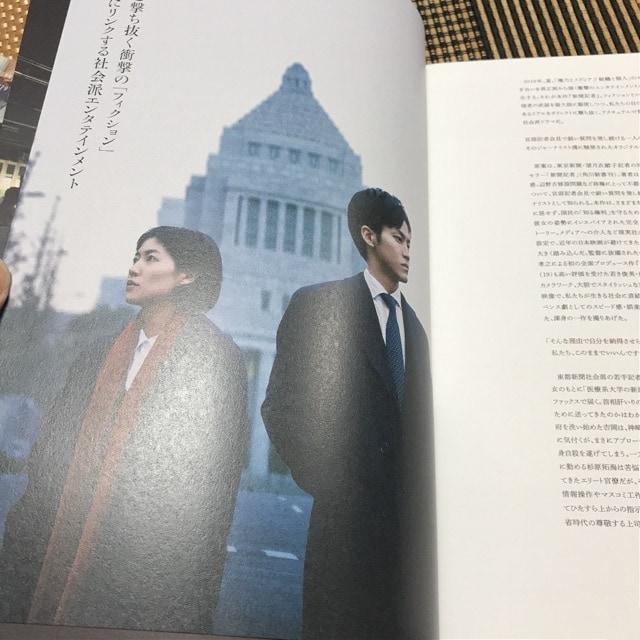 映画パンフレット新聞記者 松坂桃李 本田翼 美品 < タレントグッズの