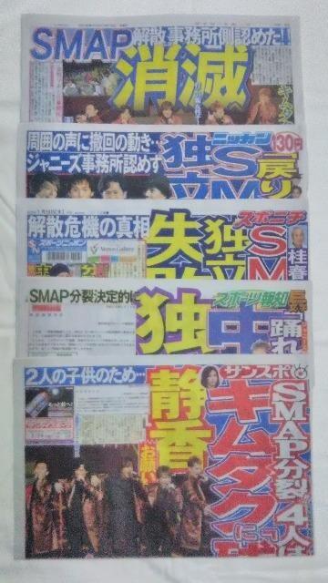 【SMAP】2016.1.14/サンスポ/スポニチ/スポーツ報知/デイリー/日刊/5紙セット  < タレントグッズの