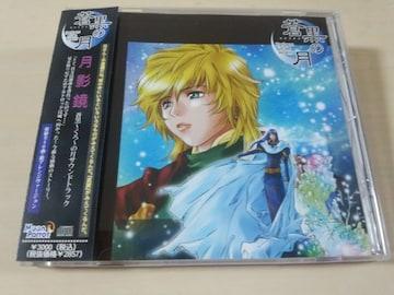 CD「月影鏡 蒼黒 〜くろ〜の月サウンドトラック」BLCD●