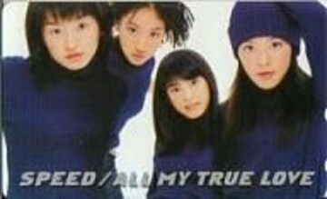 貴重!SPEEDテレカBy:ALL MY TRUE LOVE