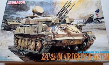 ドラゴン 1/35スケールプラモデル  ZSU-23-4M シルカ