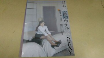 ★杉原杏璃★グラビア雑誌切抜き・9P。