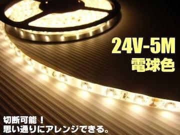 爆裂300連球!24Vトラック用防水SMDLEDテープライト5m巻き/電球色