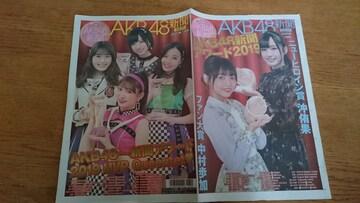 ラスト�@【AKB48新聞】2020年 1月号
