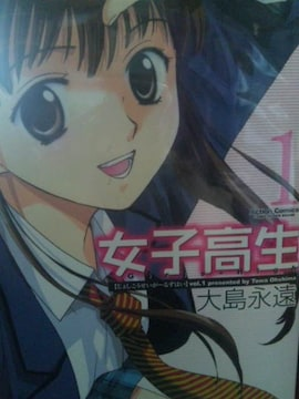 【送料無料】女子高生 11巻セット《青年コミック》