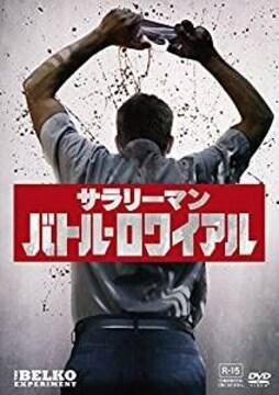 DVD★ サラリーマン・バトル・ロワイアル 管54